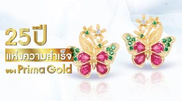 25 ปีแห่งความสำเร็จของ Prima Gold เมื่อลูกค้าไม่ได้เลือกร้านทองเพราะความน่าเชื่อถือเพียงอย่างเดียว