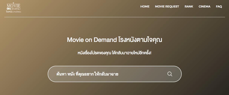 Movie On Demand