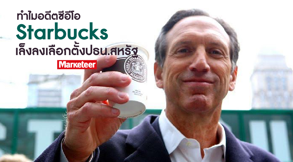 Starbucks CEO Ex