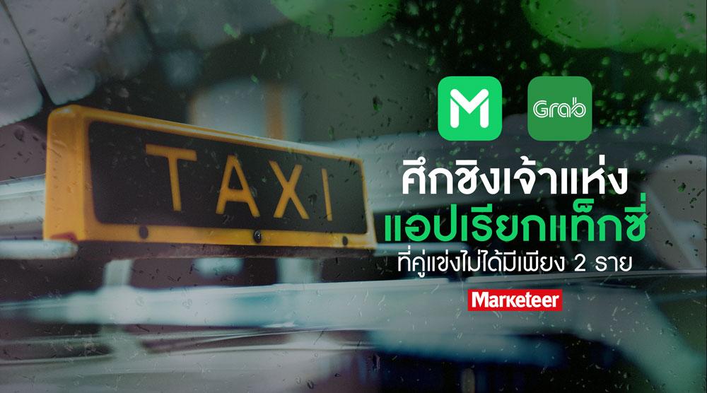 app เรียกแท็กซี่