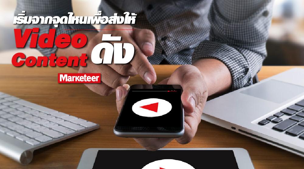 Video Content Open