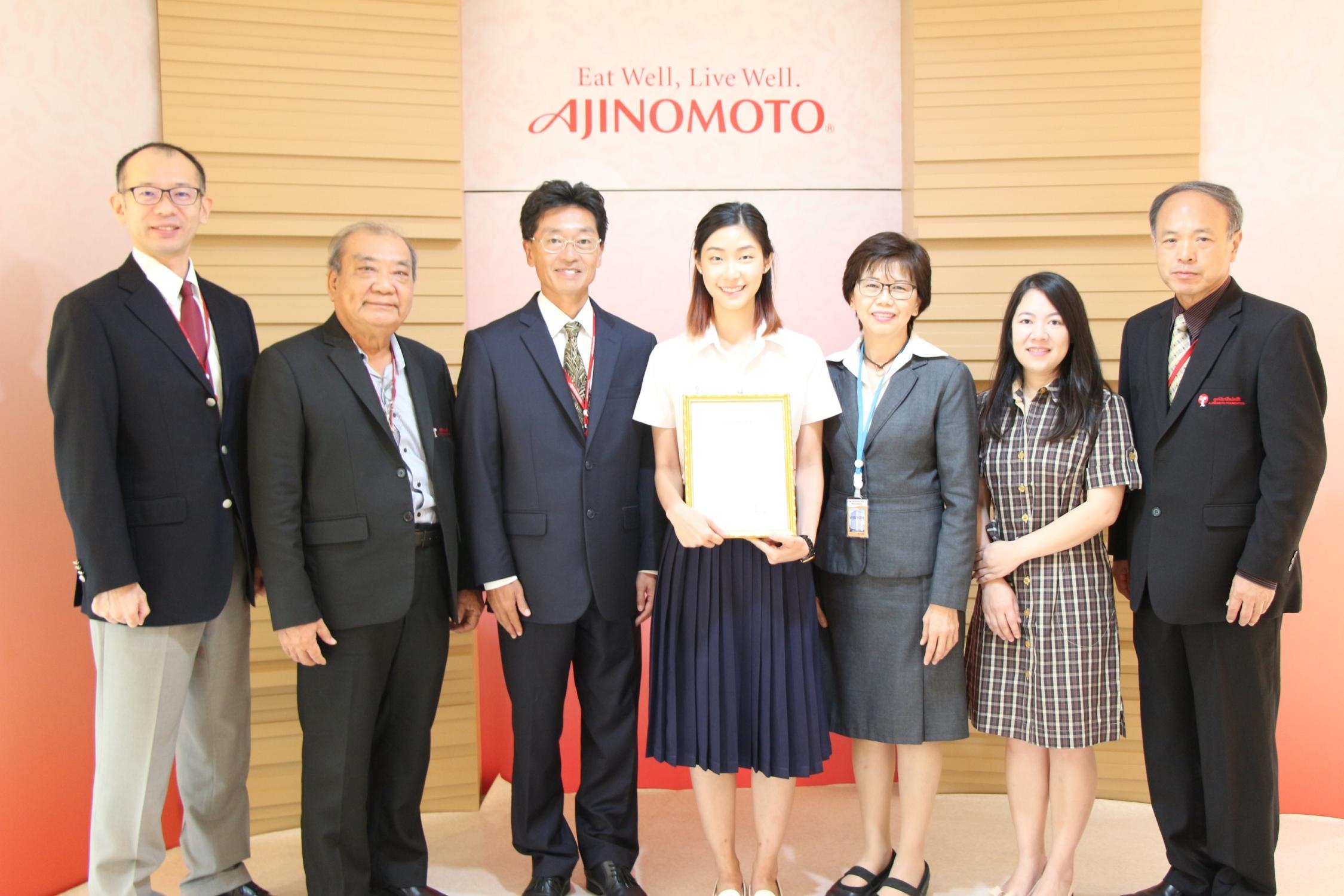 มูลนิธิอายิโนะโมะโต๊ะ มอบทุนศึกษาต่อปริญญาโท ณ มหาวิทยาลัยโตเกียว ประเทศญี่ปุ่น ต่อเนื่องเป็นปีที่ 10