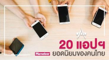 20 แอปฯ ยอดนิยมของคนไทย ในรอบ 10 ปี บนแอปสโตร์