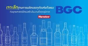 เจาะลึกฐานการผลิตบรรจุภัณฑ์แก้วของ BGC กับยุทธศาสตร์ปักธงสร้างโรงงานทั่วทุกภูมิภาค