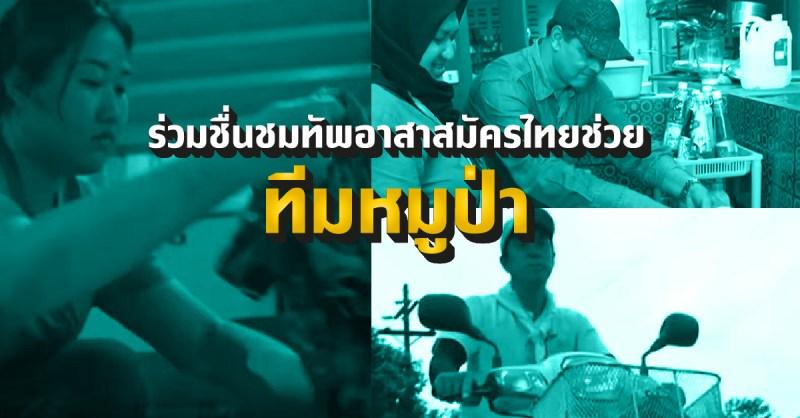 ทัพจิตอาสาไทย Web