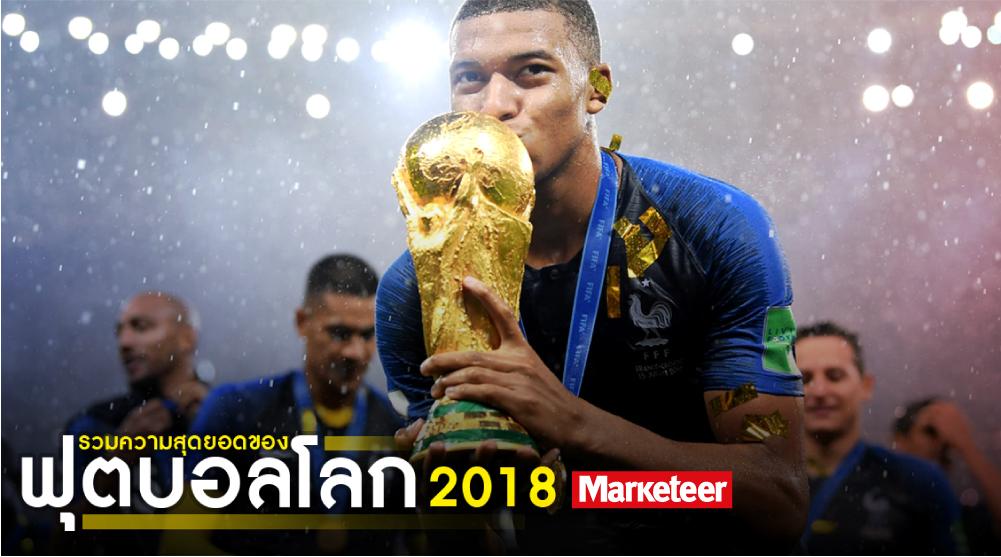 Worldcup 2018 : ฟุตบอลโลกครั้งล่าสุด ที่ 'สุด' ในทุกด้าน