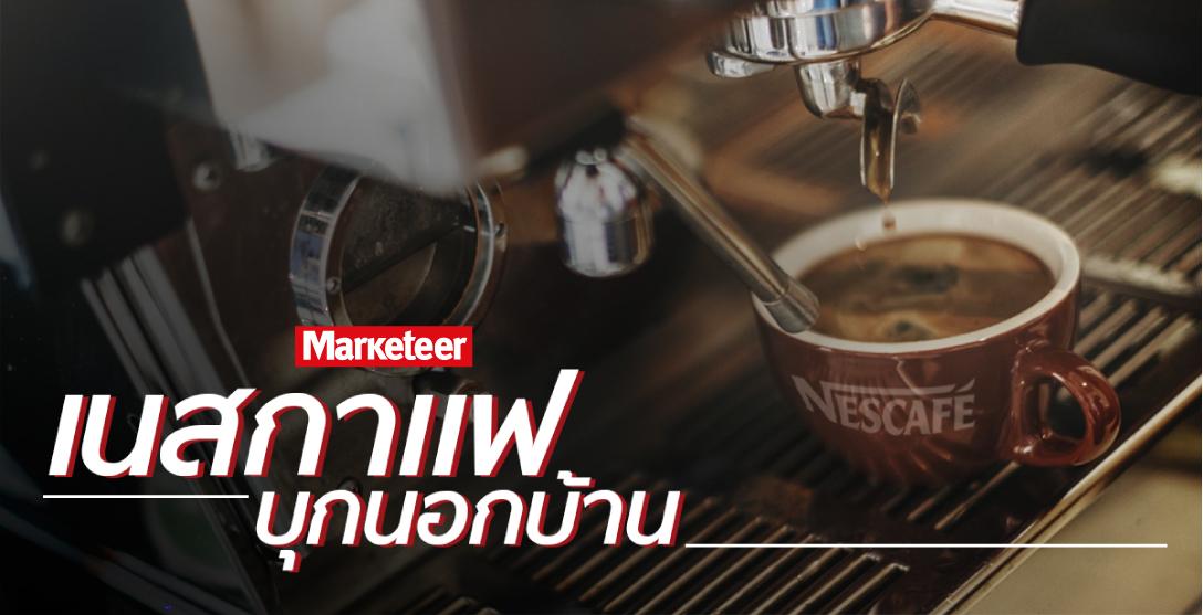 ตลาดกาแฟ