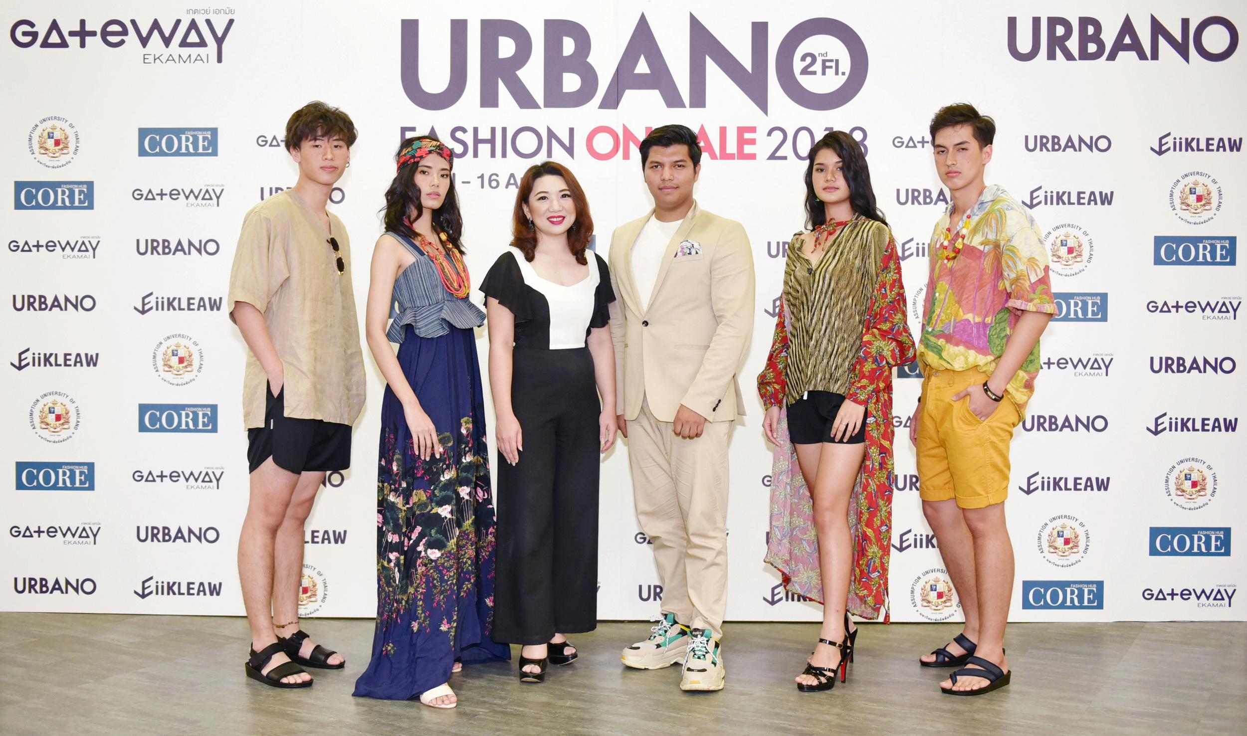 เกตเวย์ เอกมัย เอาใจแฟชั่นนิสต้า จัดงาน 'Urbano Fashion On Sale 2018' มหกรรมสินค้าแฟชั่นแห่งปี ลดสูงสุด 50%
