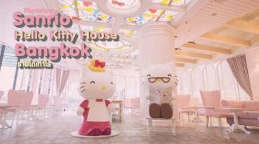Sanrio Hello Kitty House Bangkok รายได้เท่าไร