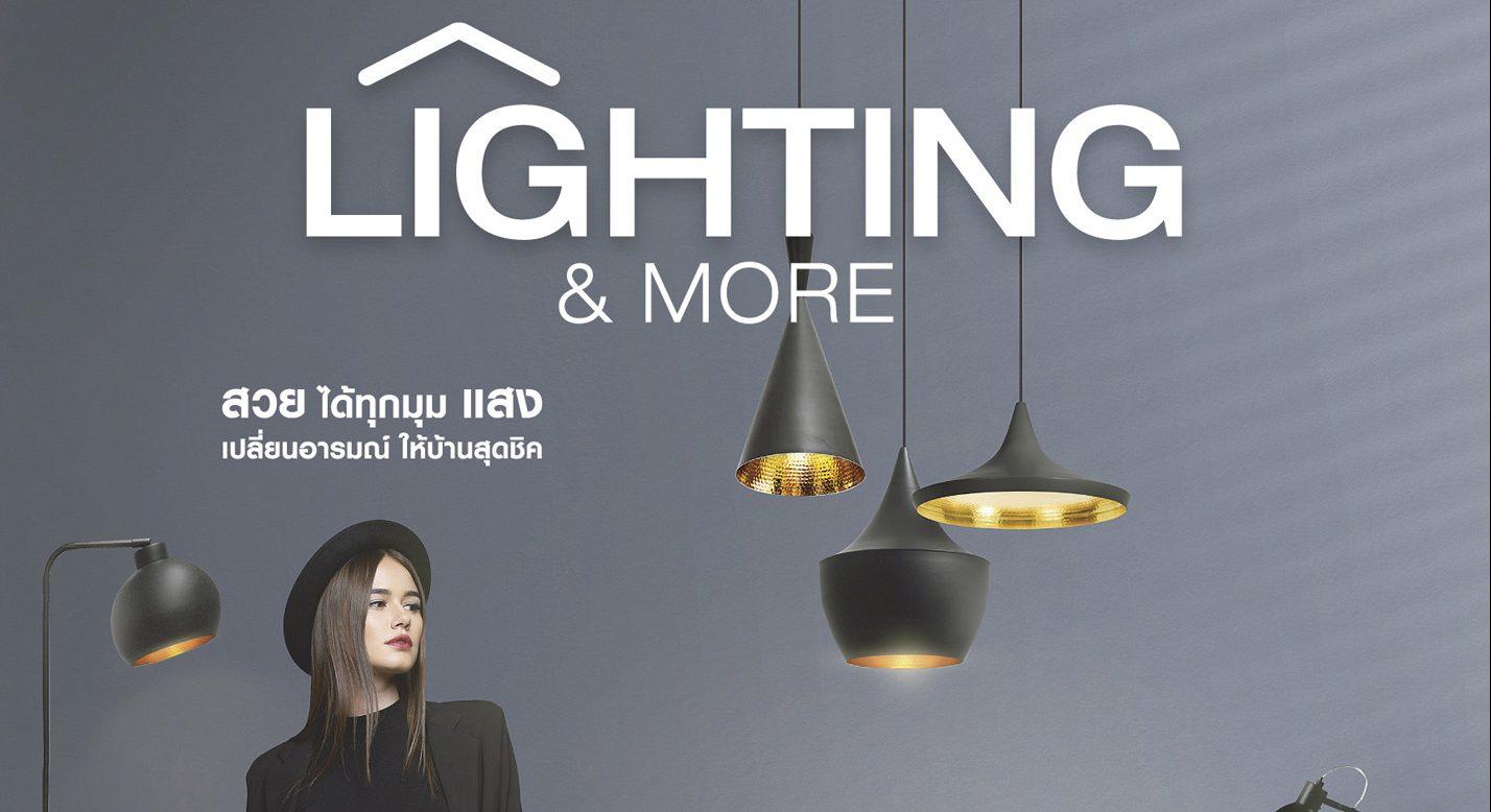 สวยได้ทุกมุมแสง เปลี่ยนอารมณ์ให้บ้านสุดชิค  กับ โปรโมชั่น LIGHTING & MORE สแกนปุ๊บ..ลดปั๊บ