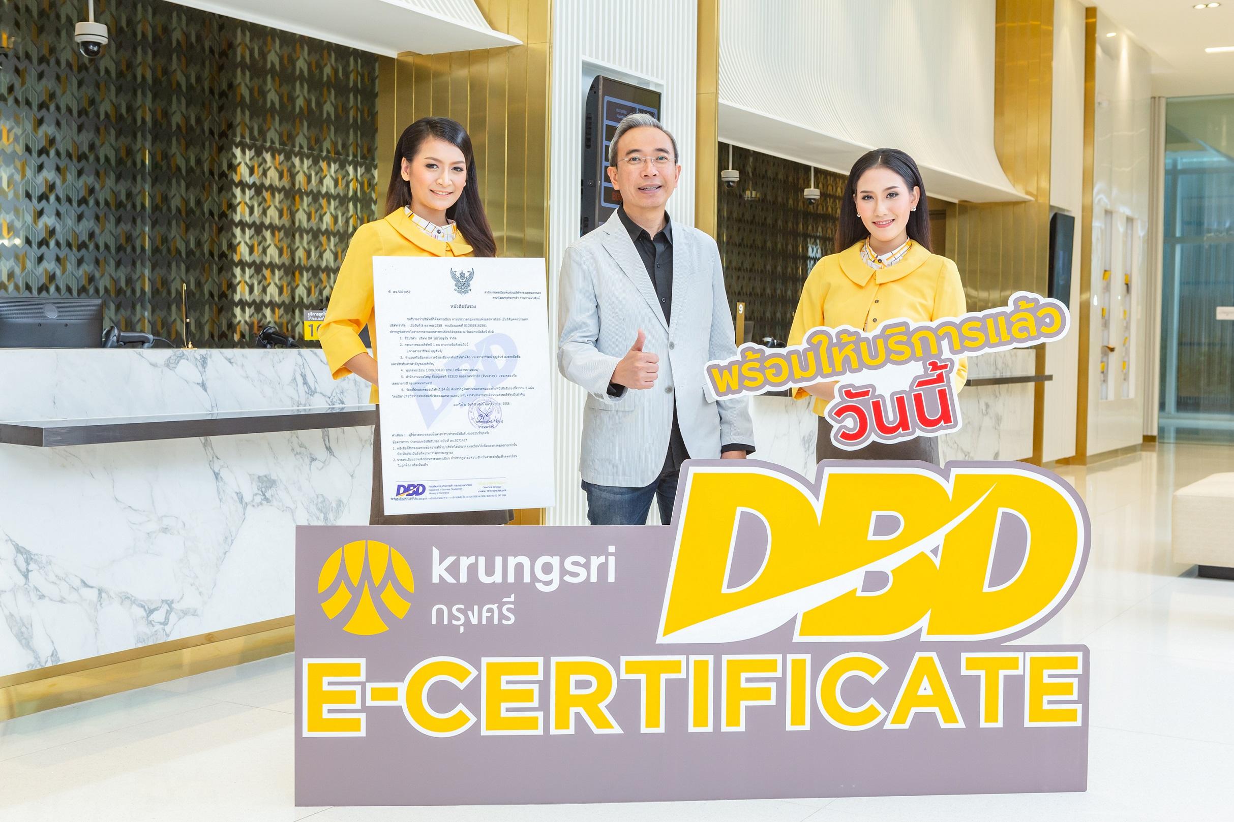 กรุงศรีพร้อมให้บริการออกหนังสือรับรองนิติบุคคลทางอิเล็กทรอนิกส์ (e-Certificate)