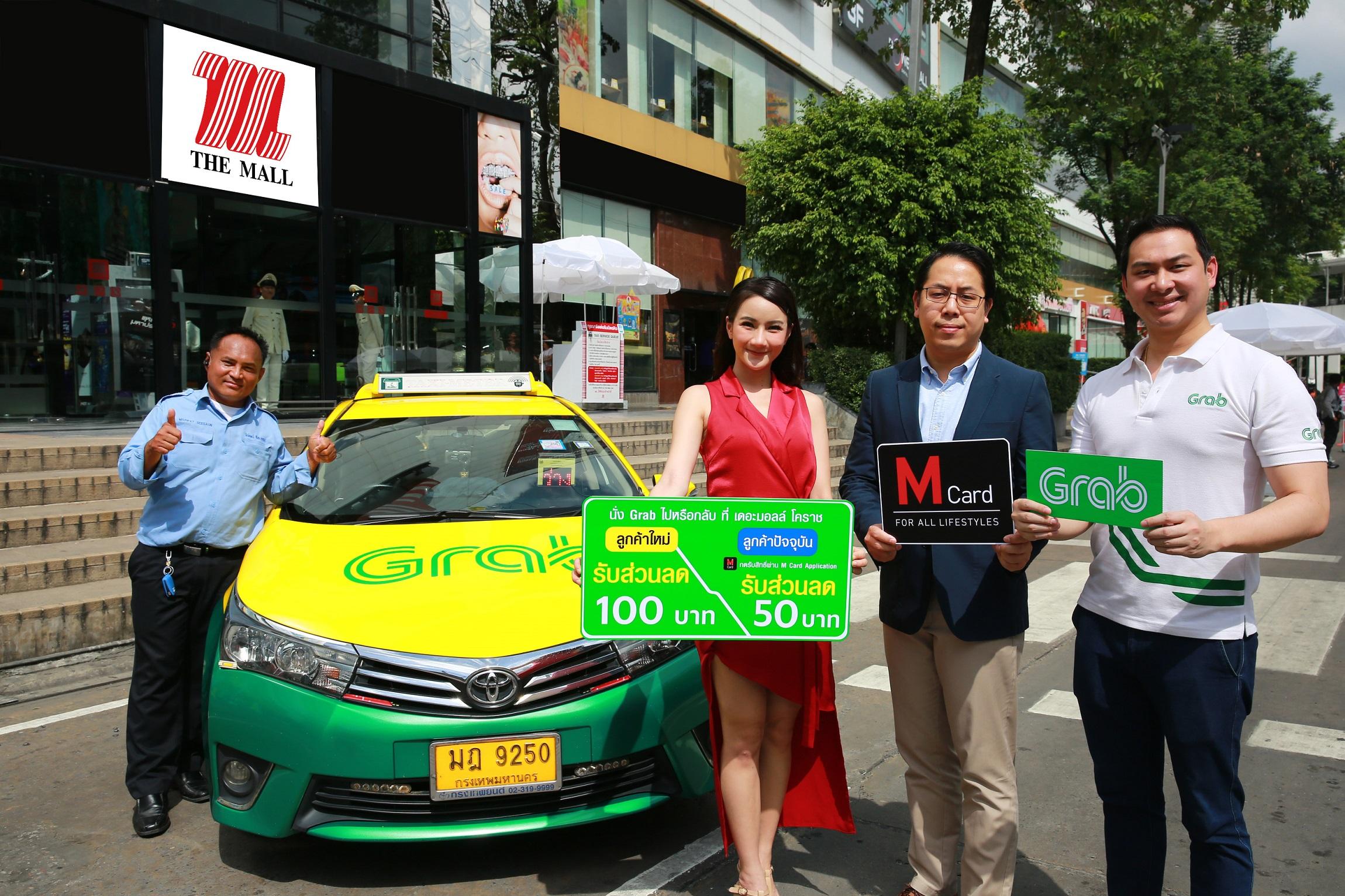 M Card ร่วมมือกับ แกร็บ มอบส่วนลดสำหรับผู้ใช้บริการรถแท็กซี่