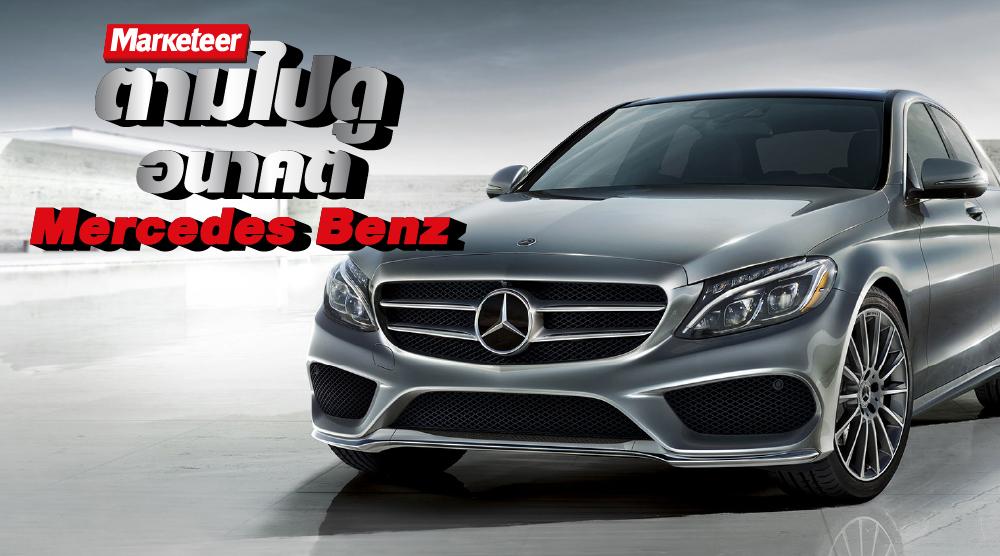 อนาคตที่ Mercedes Benz