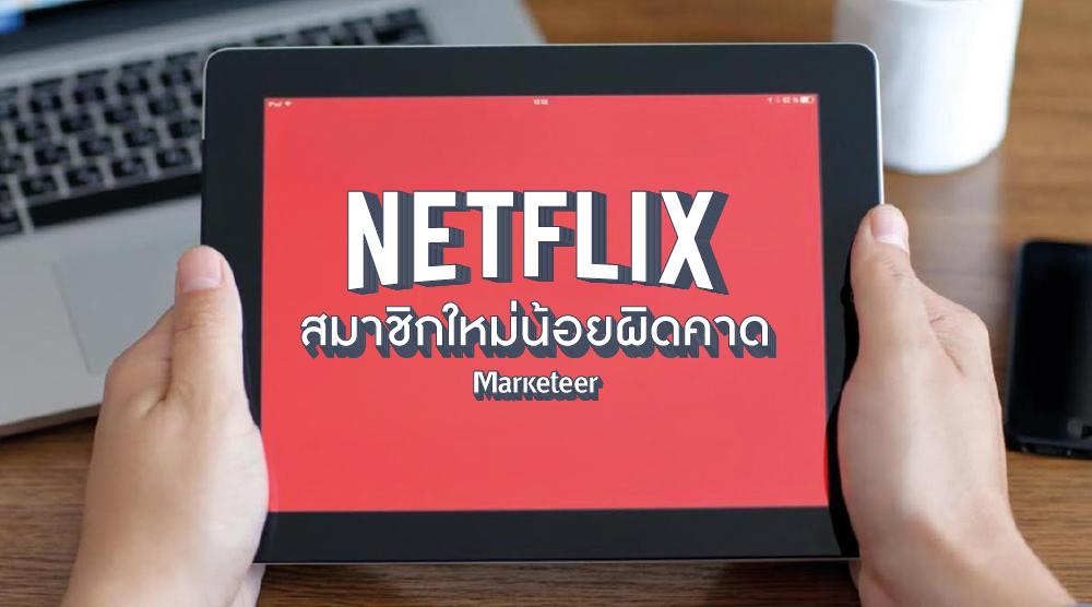 New Subscriber ลด: จุดสะดุดที่ Netflix จะปล่อยให้เกิดอีกไม่ได้ในสมรภูมิ Streaming
