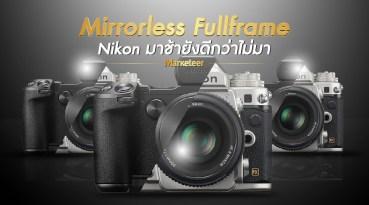 Mirrorless Fullframe Nikon มาช้ายังดีกว่าไม่มา