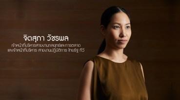 โอกาสครั้งใหม่ให้ไทยรัฐ ทีวี