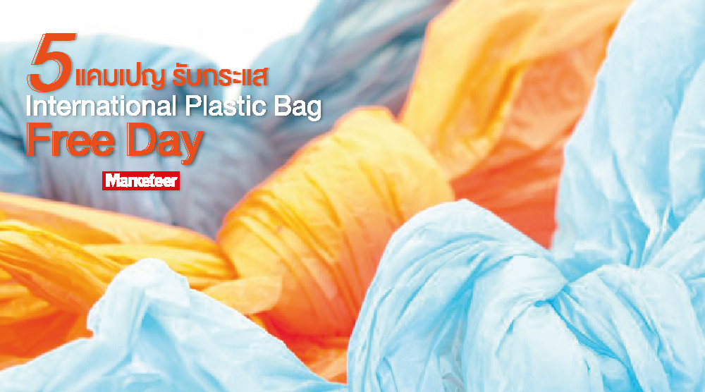 International Plastic Bag Free Day