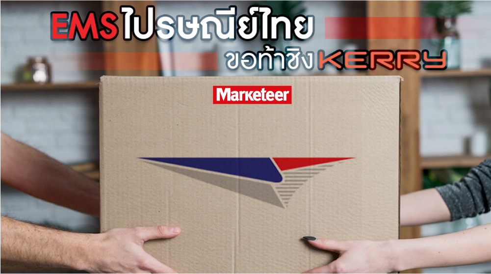 ส่งพัสดุด่วน เกมเดือดที่ไปรษณีย์ไทยขอท้าชิงเคอรี่