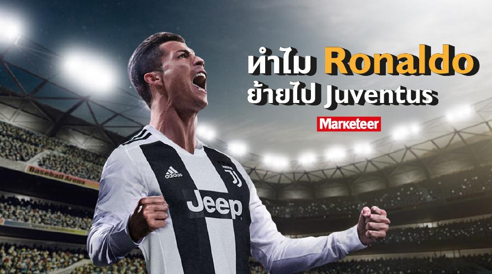 Ronaldo ย้ายไป Juventus : Big Deal นี้มีแต่ Win Win