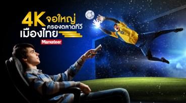 ทำไม 4K จอใหญ่ถึงครองตลาดทีวีเมืองไทย