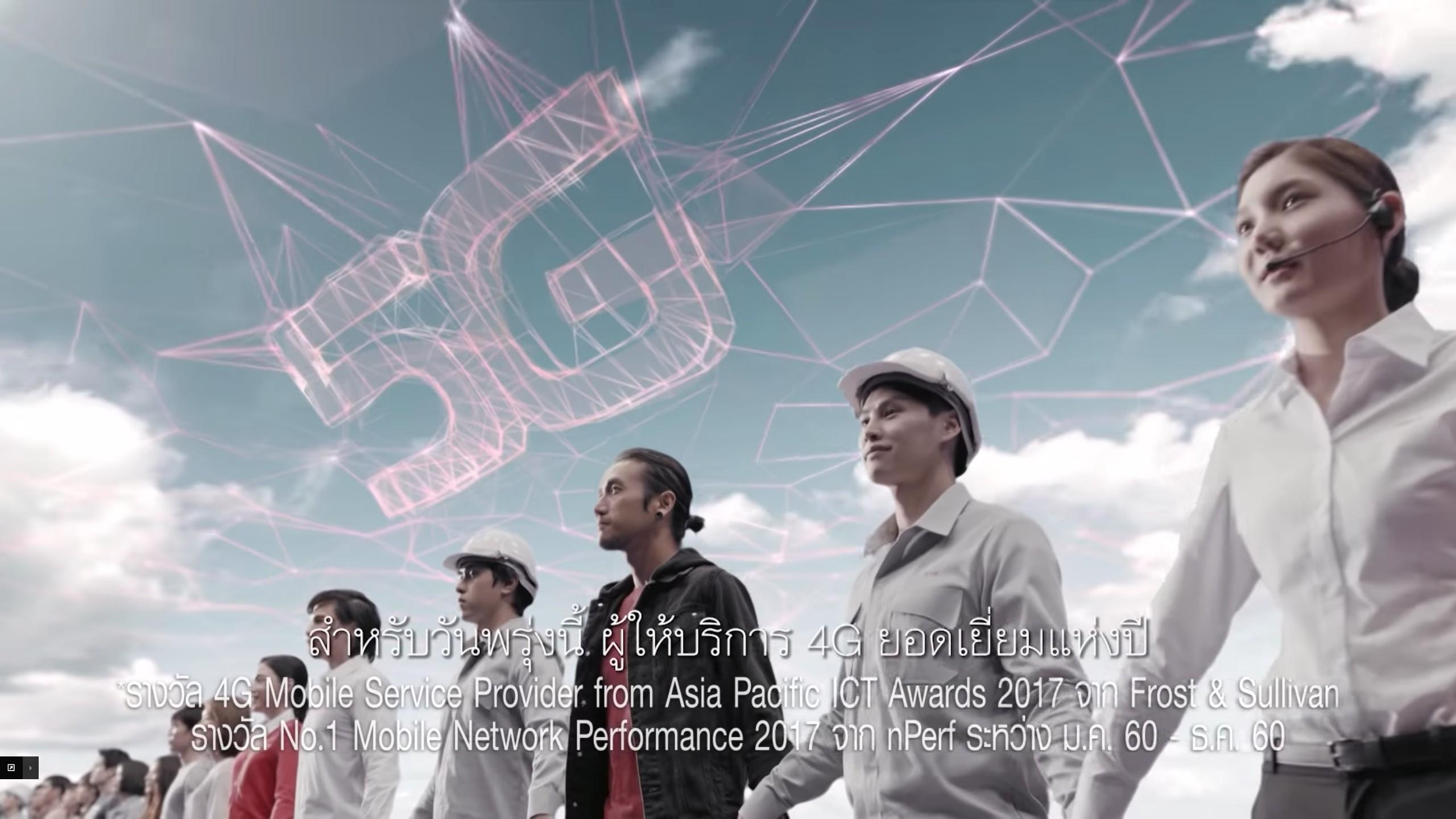 ทรูมูฟ เอช ประกาศความพร้อม พาไทยก้าวล้ำสู่เทคโนโลยีการสื่อสารแห่งอนาคตครั้งแรกของโลก!