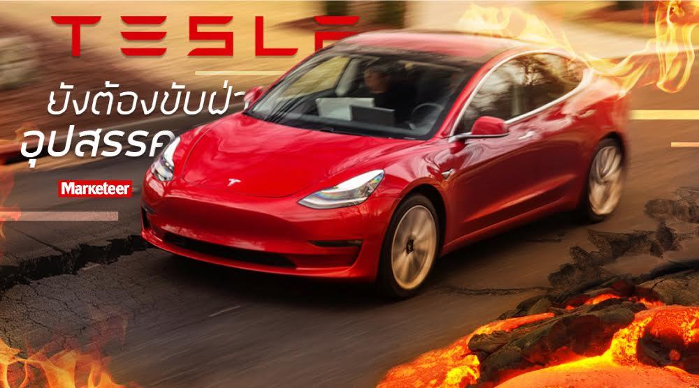 Tesla: รถไฟฟ้าแบรนด์ดังที่ยังต้องขับฝ่าอุปสรรค