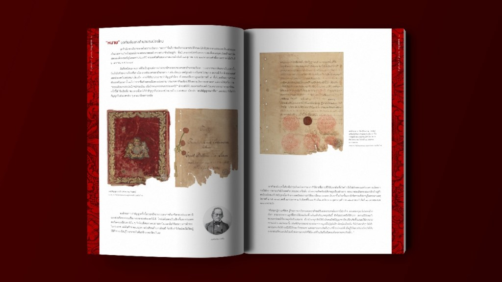 หนังสือธนบัตรไทย รัชกาลทื่ 4 – รัชกาลที่ 8