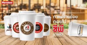 ซีพีปูพรมเร่งสร้าง 6 แบรนด์ร้านกาแฟจับลูกค้าทุกกลุ่มรายได้