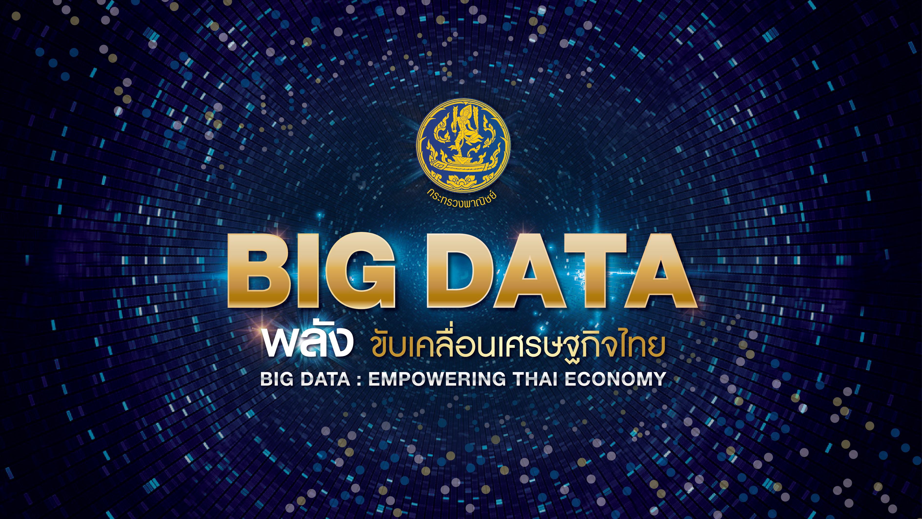 กระทรวงพาณิชย์เปิดตัวBig Data พลังขับเคลื่อนเศรษฐกิจไทย (BIG DATA: EMPOWERING THAI ECONOMY)