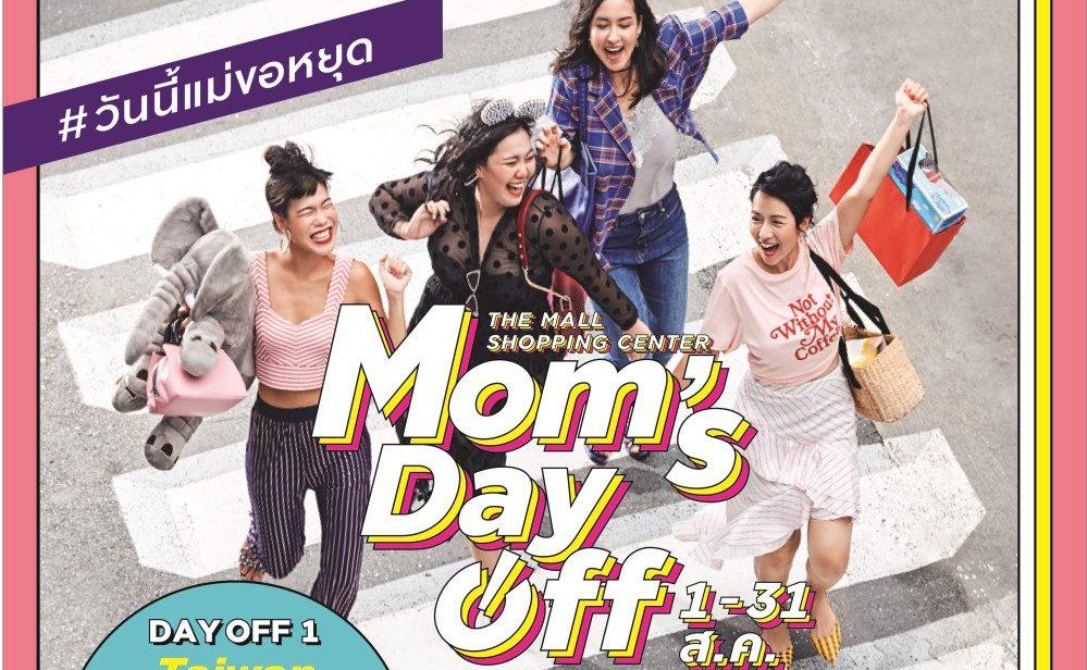 """เดอะมอลล์ ช้อปปิ้งเซ็นเตอร์ ชวนแม่หยุดพัก แล้วมาช้อป ชิม ชิลล์ ในงาน """"The Mall Shopping Center Mom's Day Off"""""""