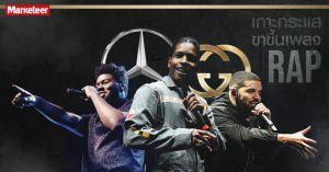 Rapper: เศรษฐีใหม่วงการเพลงที่ทุกแบรนด์อยาก Featuring