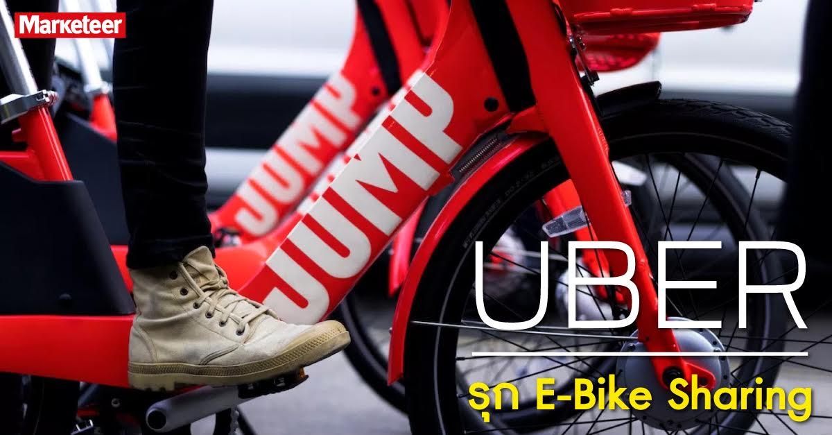 Uber Bike Open