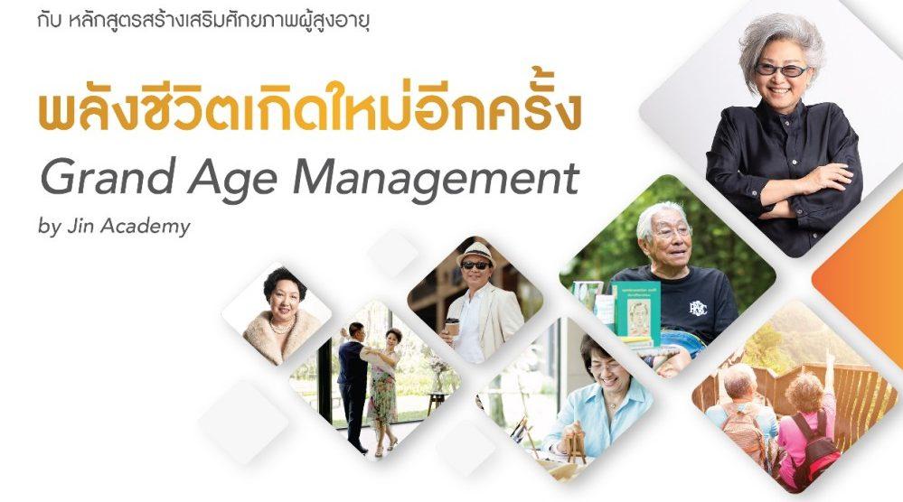 จิณณ์ เวลบีอิ้ง เคาน์ตี้ เดินหน้าเปิดหลักสูตร Grand Age Management ระดมผู้ทรงคุณวุฒิร่วมถ่ายทอดวิชาเตรียมการใช้ชีวิตสูงวัยอย่างมีคุณภาพ