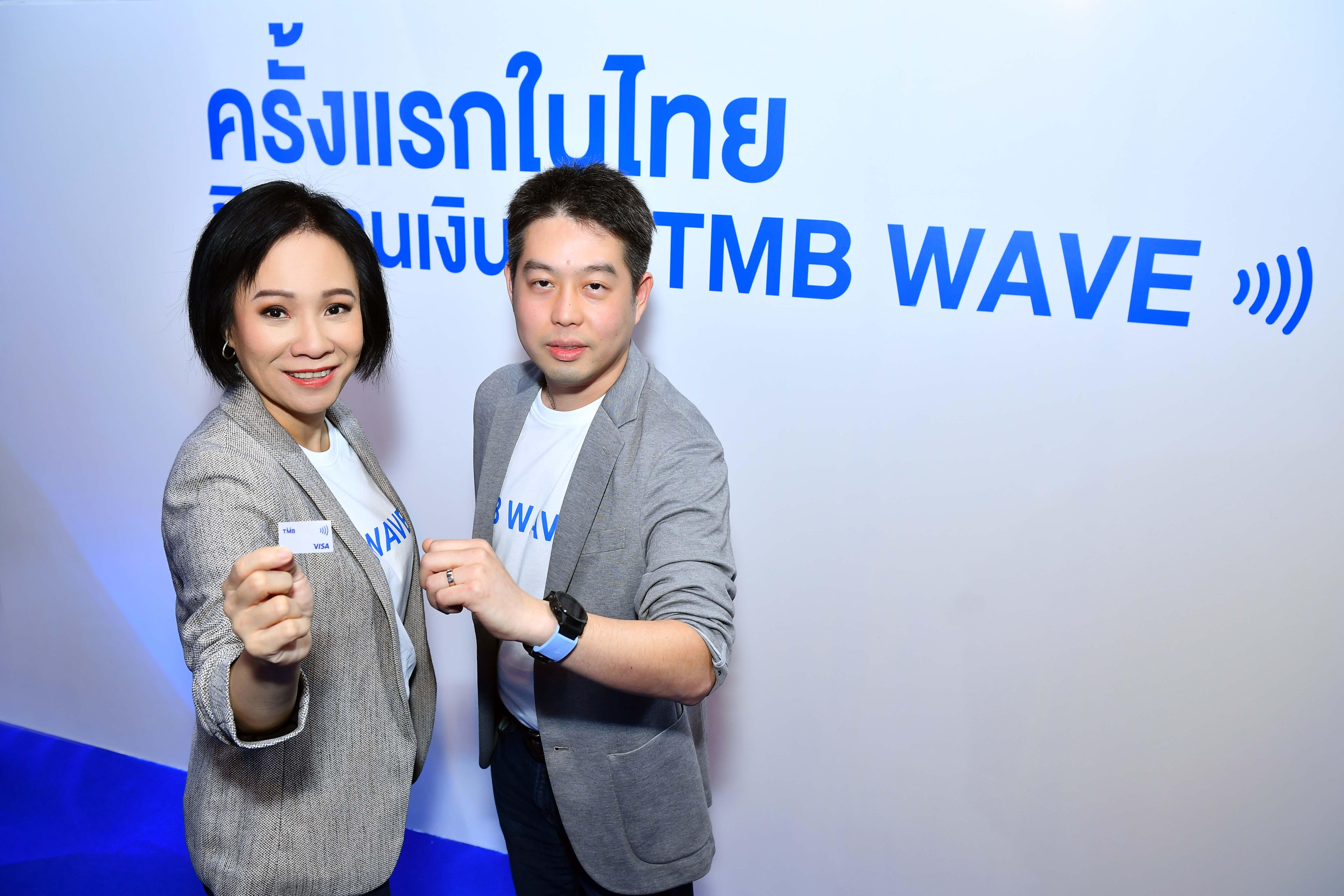 TMB WAVE นวัตกรรมใหม่ของการชำระเงิน