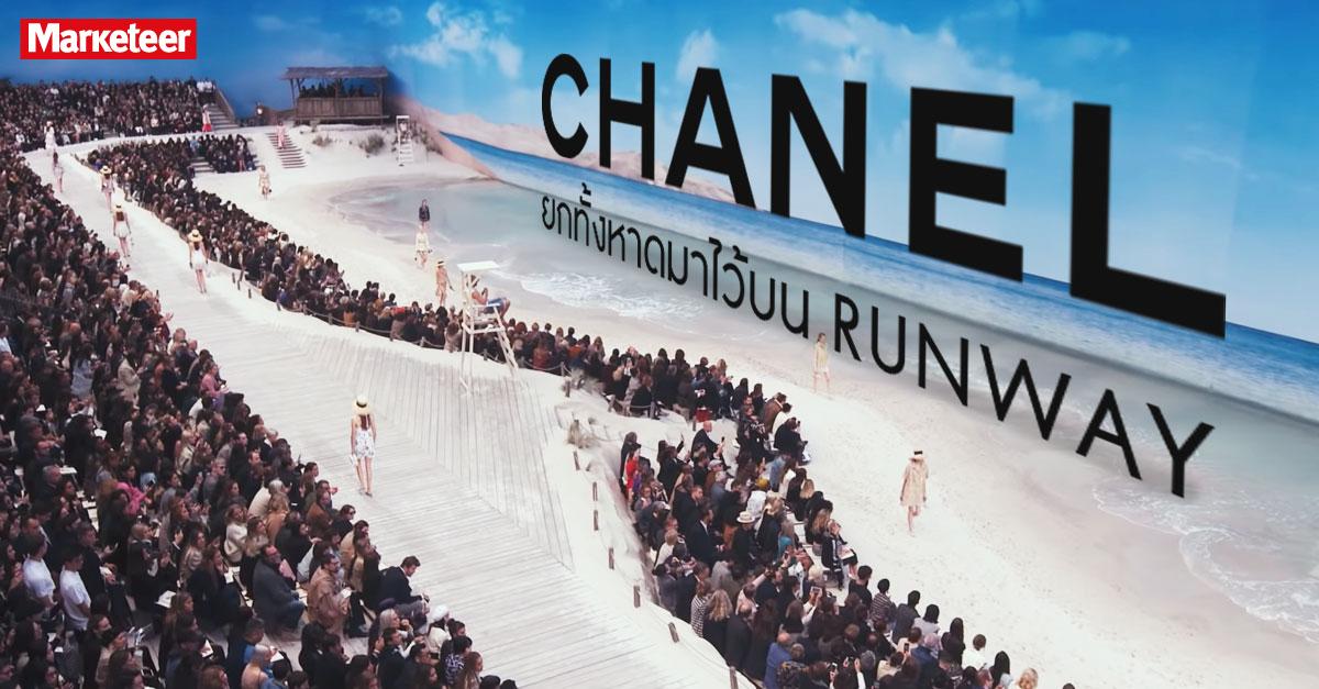 Chanel Open