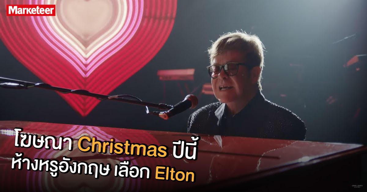 ๋John Lewis Elton