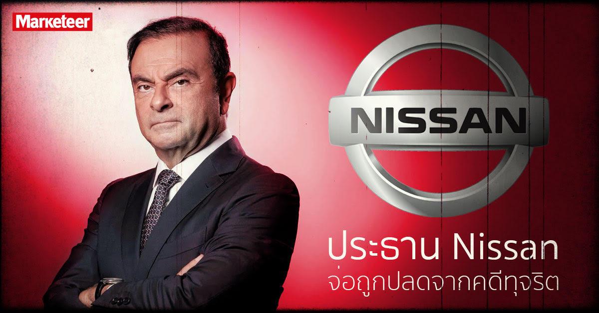 Carlos Ghosn Web