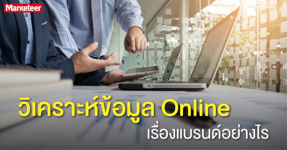 ข้อมูล Online Web