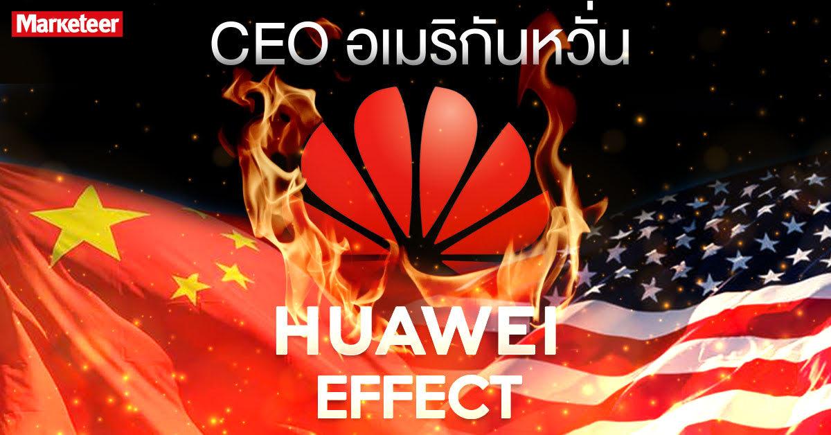 Huawei Open
