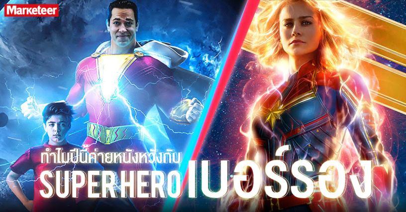 Super Hero Web